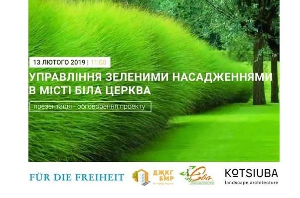 Озеленение города Белая Церковь
